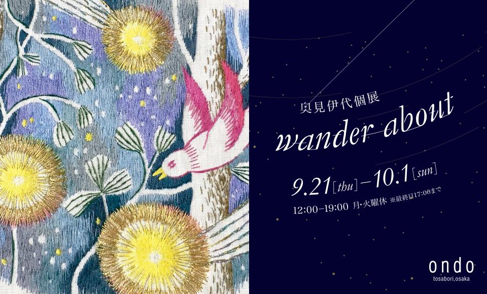 wander about|奥見伊代|2017 9/21【thu】〜10/5【thu】