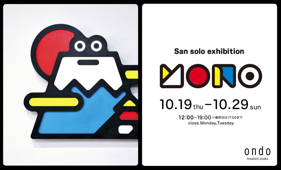 MONO|San|2017 10/19【thu】〜10/29【sun】