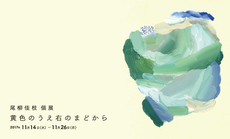 黄色のうえ右のまどから|尾柳佳枝|2017 11/14【tue】〜11/26【sun】