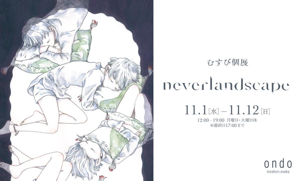 neverlandscape|むすび|2017 11/1【wed】〜11/12【sun】