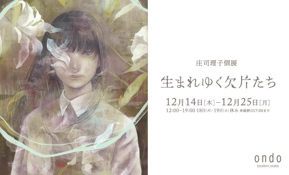 生まれゆく欠片たち|庄司理子|2017 12/14【thu】〜12/25【mon】