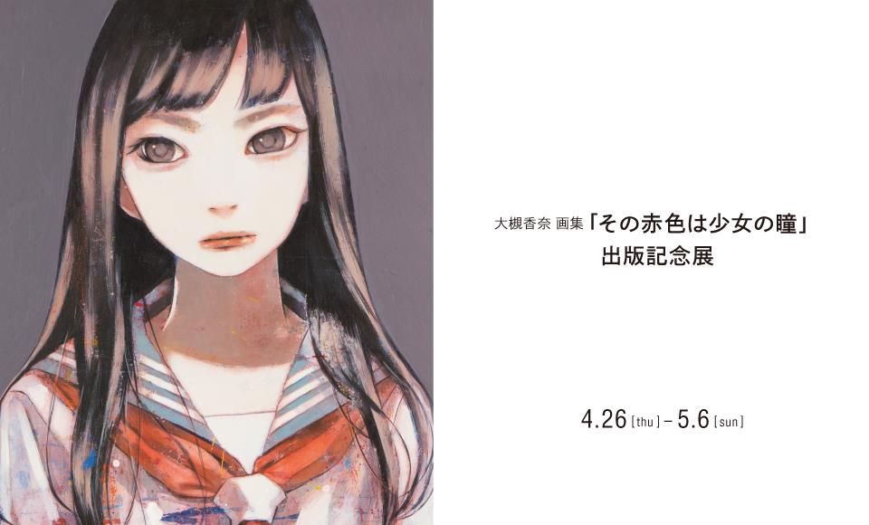 大槻香奈画集「その赤色は少女の瞳」出版記念展|大槻香奈|2018 4/26【thu】〜5/6【sun】