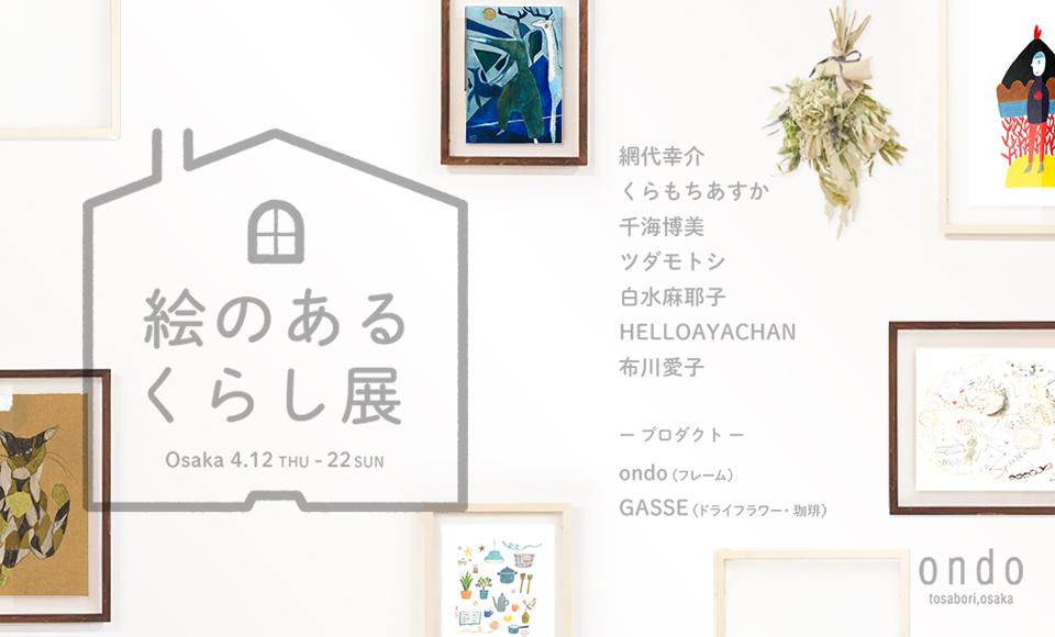 絵のあるくらし展|-|2018 4/12【thu】〜4/22【sun】