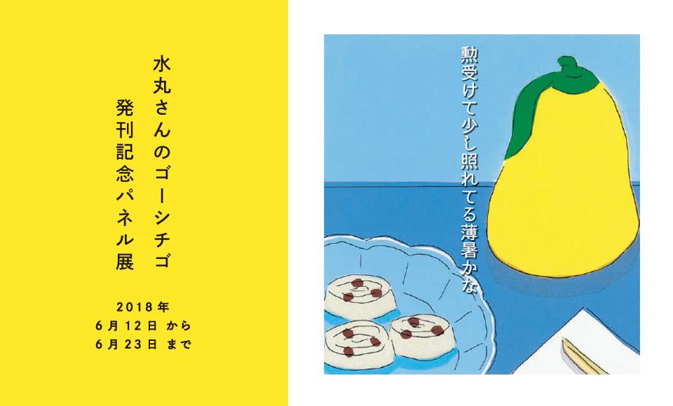 『水丸さんのゴーシチゴ』  発刊記念パネル展|安西水丸|2018 6/12【tue】〜6/23【sat】