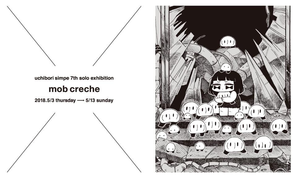 mob creche|ウチボリシンペ|2018 5/3【thu】〜5/13【sun】