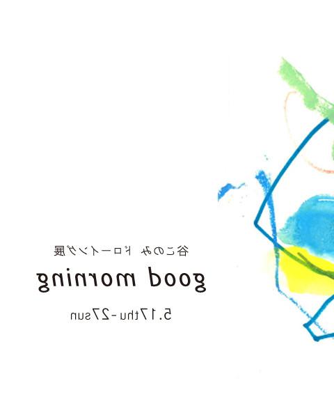 谷このみ ドローイング展 good morning|谷このみ|2018 5/17【thu】〜5/27【sun】