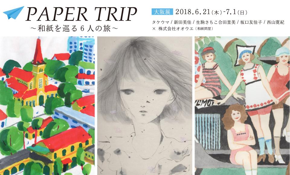 PAPER TRIP 〜和紙を巡る6人の旅〜|-|2018 6/21【thu】〜7/1【sun】
