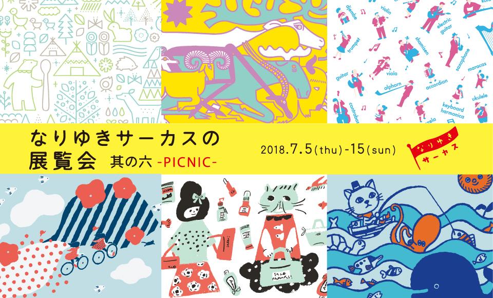 なりゆきサーカスの展覧会 其の六 -PICNIC- なりゆきサーカス 2018 7/5【thu】〜7/15【sun】