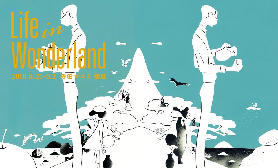 Life in wonderland|寺田マユミ|2018 8/21【tue】〜9/2【sun】