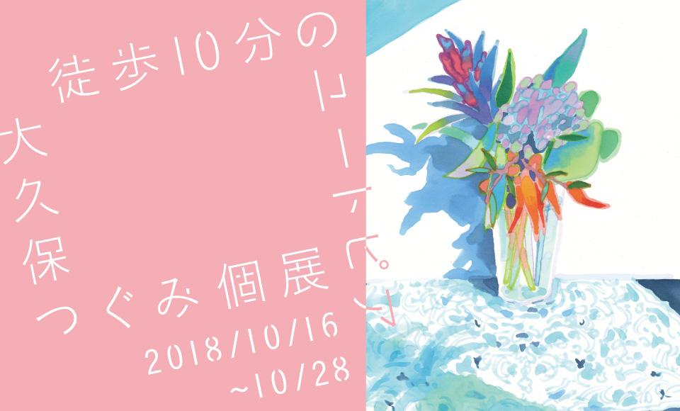 徒歩10分のユートピア|大久保 つぐみ|2018 10/16【tue】〜10/28【sat】
