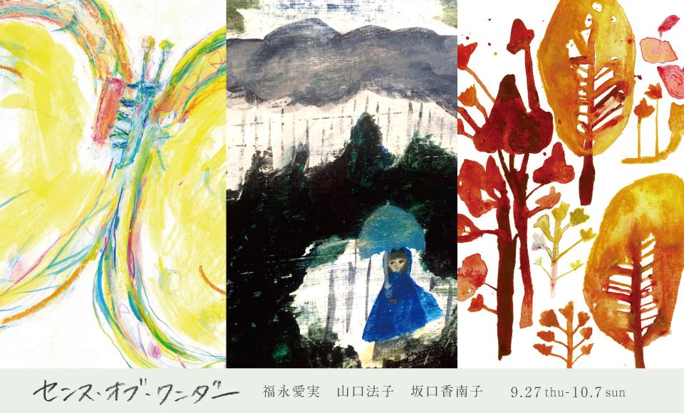 センス・オブ・ワンダー|福永愛実/山口法子/坂口香南子|2018 9/27【thu】〜10/7【sun】