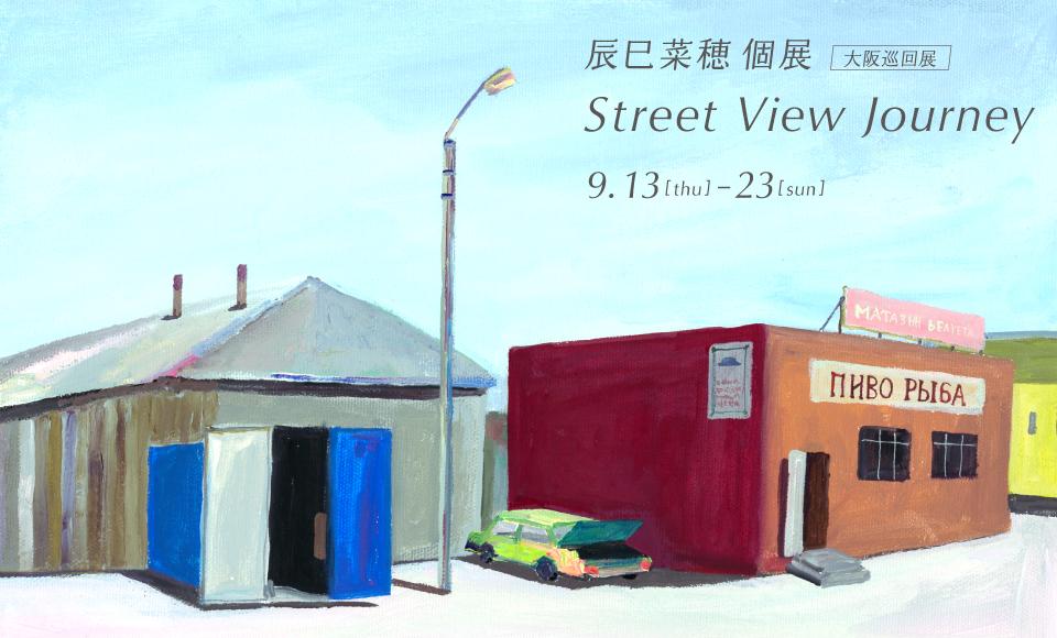 Street View Journey|辰巳菜穂|2018 9/13【thu】〜9/23【sun】