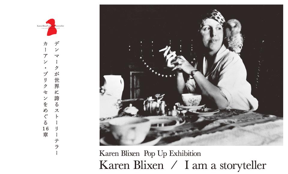 Karen Blixen / I am a storyteller Karen Blixen 2018 10/30【tue】〜11/11【sun】