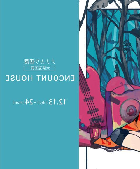 ナナカワ個展「ENCOUNT HOUSE」大阪巡回展|ナナカワ|2018 12/13【thu】〜12/24【mon】