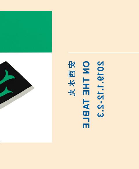 ON THE TABLE|安西水丸|2019 1/12【sat】〜2/3【sun】