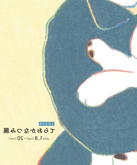 てらおかなつみ展|てらおかなつみ|2019 1/8【tue】〜1/20【sun】