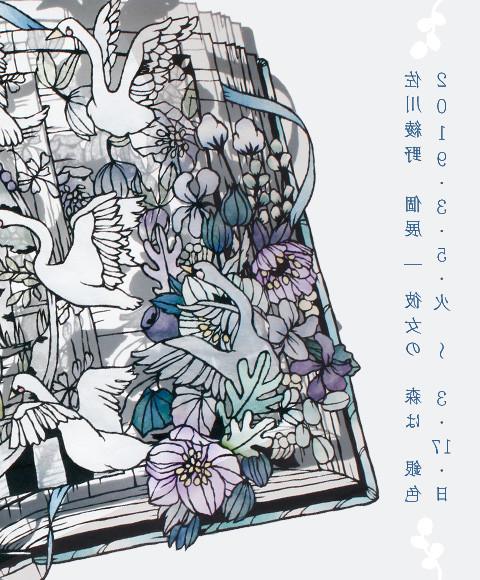 彼女の森は銀色|佐川綾野|2019 3/5【tue】〜3/17【sun】