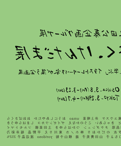公募企画グループ展 Vol.2「えがく、けんだま展」|-|2019 3/8【fri】〜3/23【sat】