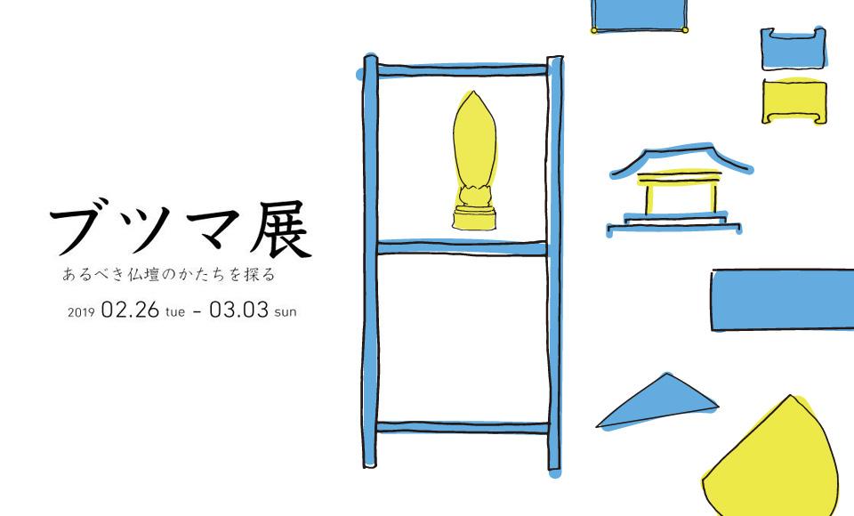  八女福島仏壇 2019 2/26【tue】〜3/3【sun】