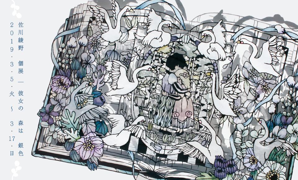 彼女の森は銀色 佐川綾野 2019 3/5【tue】〜3/17【sun】