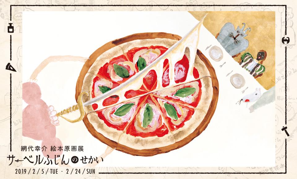 サーベルふじんのせかい 網代幸介 2019 2/5【tue】〜2/24【sun】