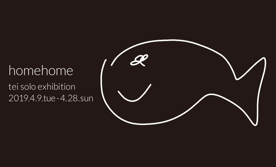 homehome|てぃー|2019 4/9【tue】〜4/28【sun】