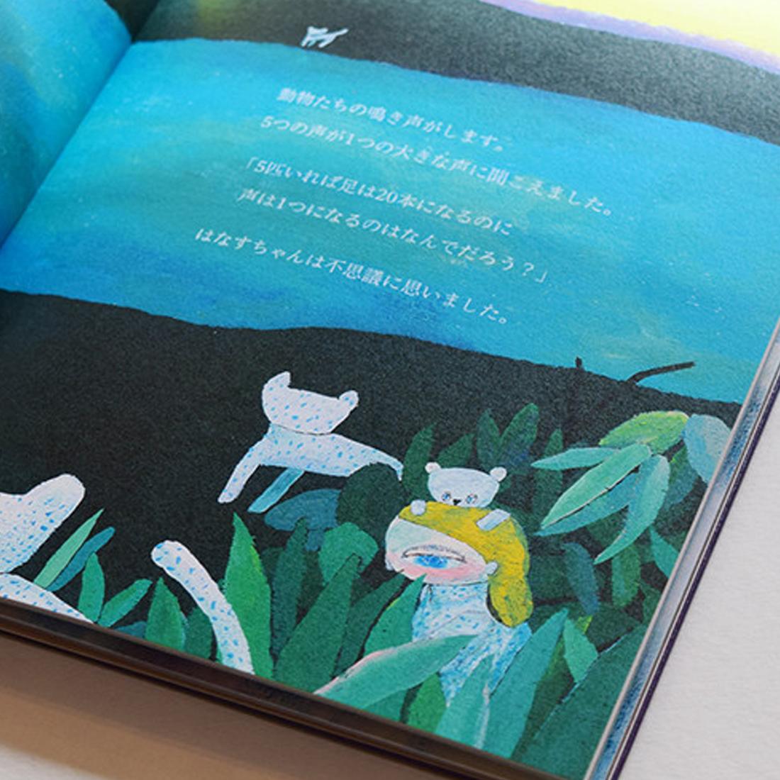 絵本「貝殻の底は積み木の影」