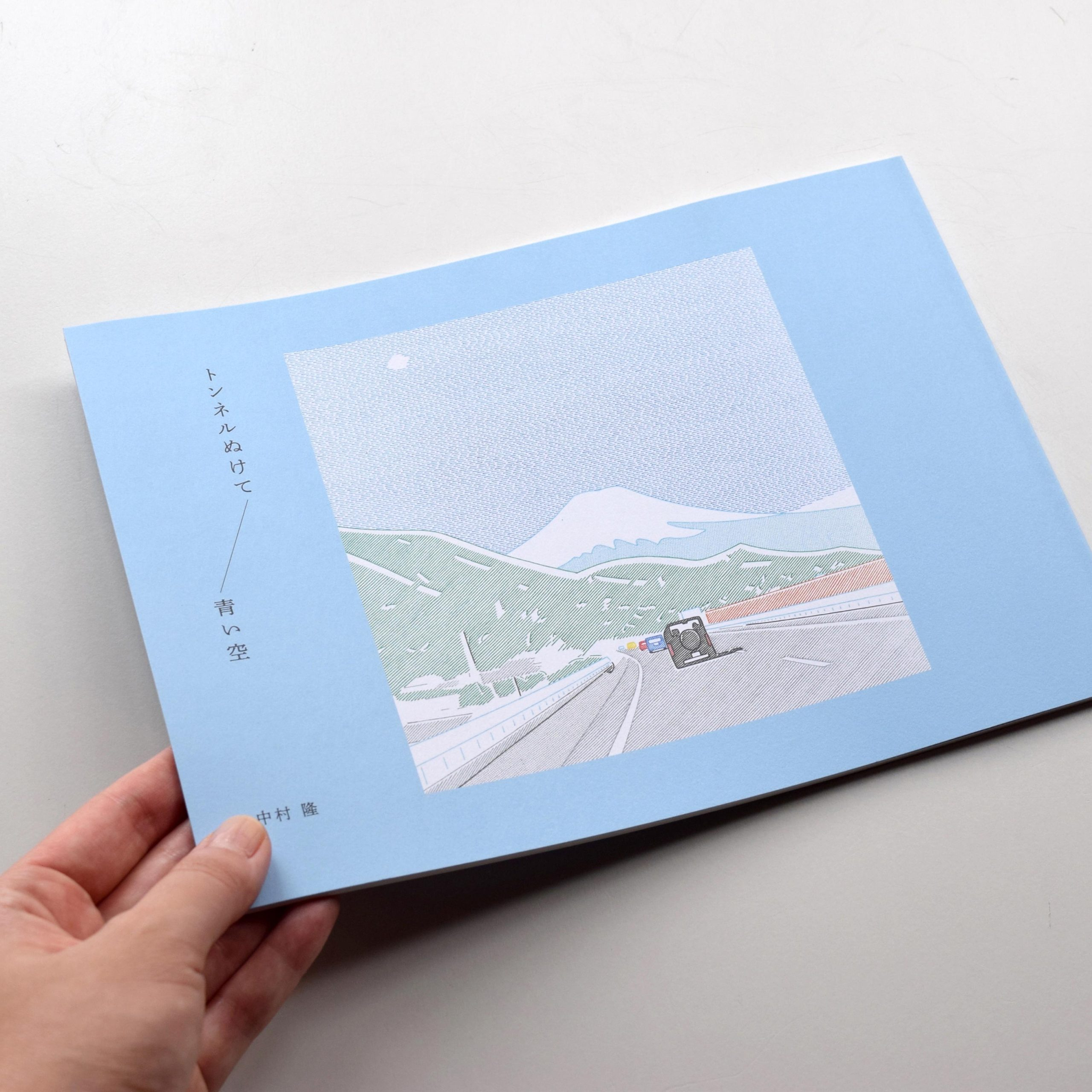 作品集「トンネルぬけて青い空」